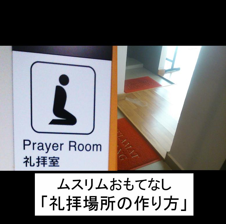 イスラム 教 礼拝